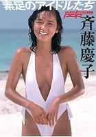 素足のアイドルたち 斉藤慶子
