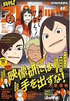 月刊!スピリッツ 2020年2月号(2019年12月27日発売号)
