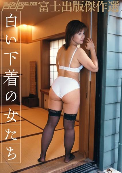 富士出版傑作選 白い下着の女たち