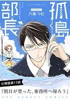 孤島部長【単話】 (13)