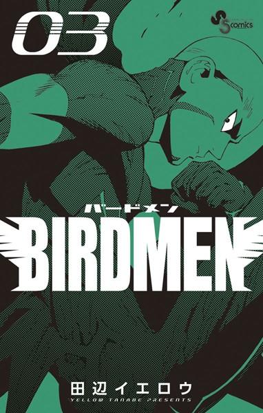 BIRDMEN【期間限定 無料お試し版】