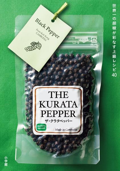 THE KURATA PEPPER〜世界一の胡椒が彩なす上級レシピ〜