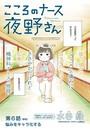 こころのナース夜野さん【単話】 (6)