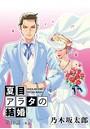 夏目アラタの結婚【単話】 (10)
