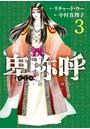 卑弥呼 -真説・邪馬台国伝- (3)