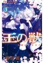 王の獣〜掩蔽のアルカナ〜 (3)