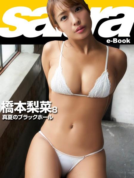 真夏のブラックホール 橋本梨菜 8 [sabra net e-Book]