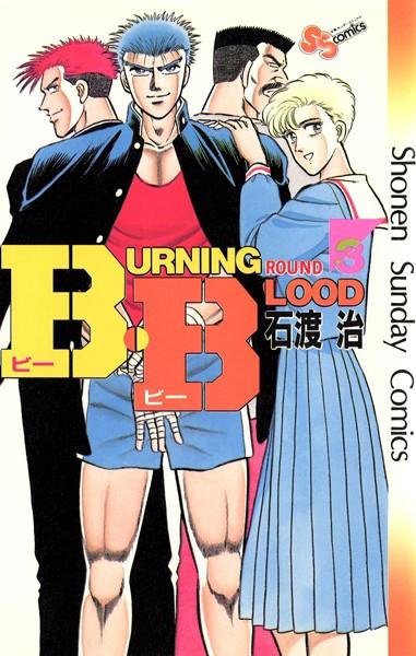 B.B【期間限定 無料お試し版】