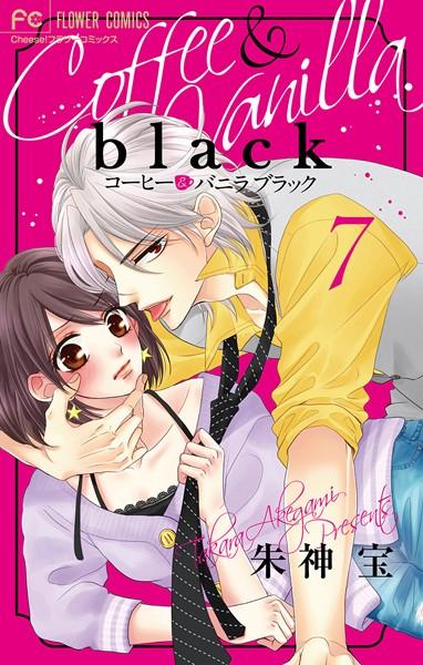 コーヒー&バニラ black【マイクロ】(単話)