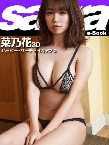 ハッピー・サーティ・Iカップ 2 菜乃花 30 [sabra net e-Book]
