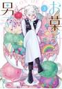 お菓子男子 (3)