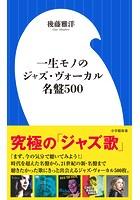 一生モノのジャズ・ヴォーカル名盤500(小学館新書)