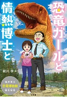 恐竜ガールと情熱博士と 〜福井県立恐竜博物館、誕生秘話〜