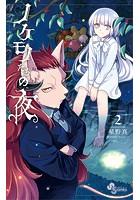 ノケモノたちの夜 (2)