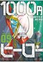 1000円ヒーロー (9)