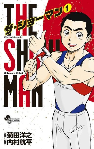 THE SHOWMAN【期間限定 無料お試し版】