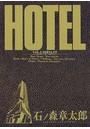 ホテル ビッグコミック版 (3)
