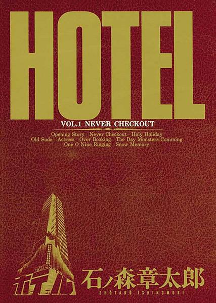 ホテル ビッグコミック版 (1)