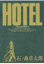 ホテル ビッグコミック版 (10)