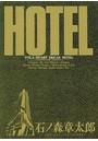 ホテル ビッグコミック版 (2)