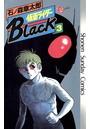 仮面ライダーBlack 少年サンデー版 (3)