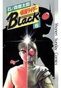 仮面ライダーBlack 少年サンデー版 (6)