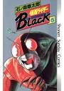 仮面ライダーBlack 少年サンデー版 (5)