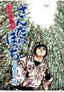 さんだらぼっち ビッグコミック版 (4)