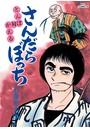 さんだらぼっち ビッグコミック版 (10)