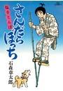 さんだらぼっち ビッグコミック版 (6)