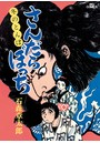 さんだらぼっち ビッグコミック版 (8)