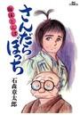 さんだらぼっち ビッグコミック版 (7)