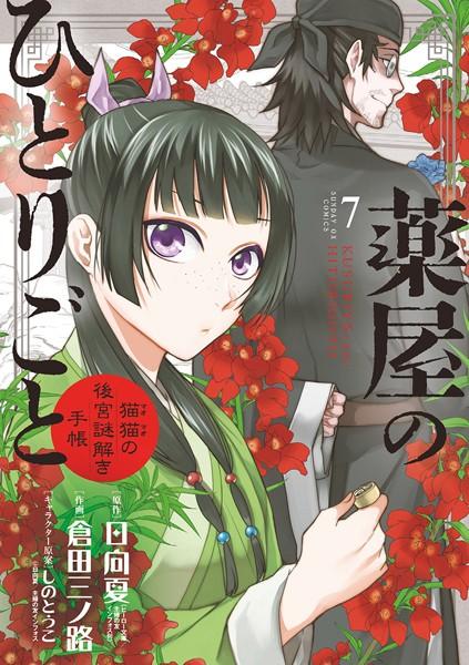 薬屋のひとりごと〜猫猫の後宮謎解き手帳〜 (7)