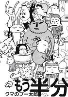クマのプー太郎 もう半分