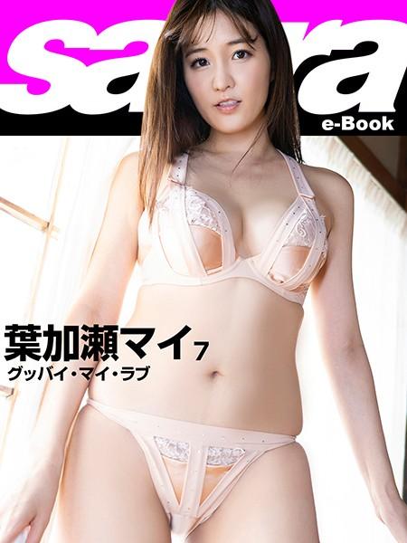 グッバイ・マイ・ラブ 葉加瀬マイ 7 [sabra net e-Book]