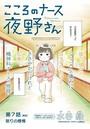 こころのナース夜野さん【単話】 (7)