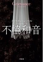 不協和音〜GRIEVANCE〜