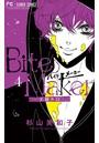 Bite Maker 〜王様のΩ〜 (4)