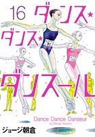 ダンス・ダンス・ダンスール (16)