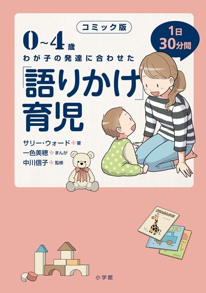 コミック版 「語りかけ」育児〜0〜4歳 わが子の発達に合わせた 1日30分間〜