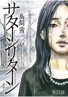 サターンリターン【単話】 (21)