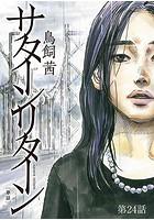 サターンリターン【単話】 (24)