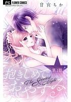 抱きしめておやすみ【マイクロ】(単話)