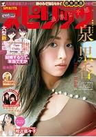 週刊ビッグコミックスピリッツ 2020年16号(2020年3月16日発売)