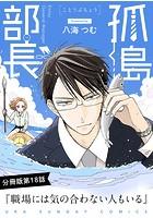 孤島部長【単話】 (18)