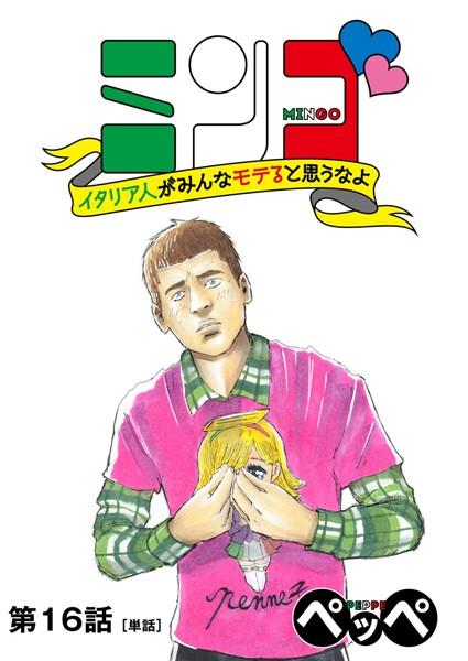 ミンゴ イタリア人がみんなモテると思うなよ 【単話】 (16)