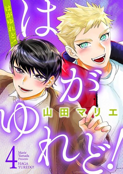 【恋愛 BL漫画】はがゆれど(単話)