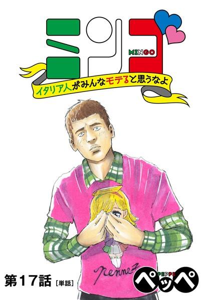 ミンゴ イタリア人がみんなモテると思うなよ 【単話】 (17)