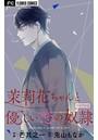 茉莉花ちゃんと優しい恋の奴隷【マイクロ】 (4)
