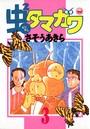 虫2タマガワ (3)